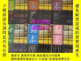 二手書博民逛書店劇本:1990年第4、5、6、7、8、10期罕見共6本Y2726