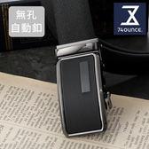 74盎司 皮帶 簡約設計自動釦真皮皮帶[Z-268]