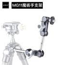 AOKA MG11魔術手 外置三腳架 連接手機相機 攝影 攝影補光燈 監視器通用