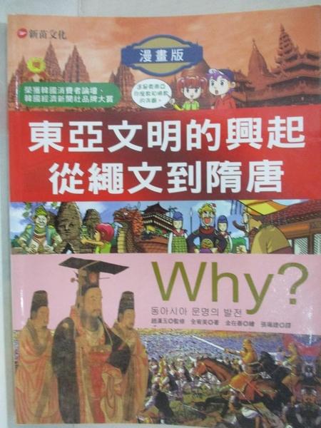 【書寶二手書T5/少年童書_J7Z】WHY?4東亞文明的興起從繩文到隋唐_全宥美