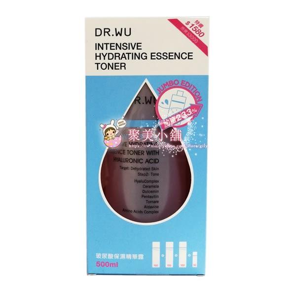 新品 DR.WU 玻尿酸保濕精華露 500ml 重量瓶 重量版 有集點標籤 可集點 化妝水升級版【聚美小舖】