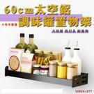柚柚的店【60cm太空鋁調味料置物架15...