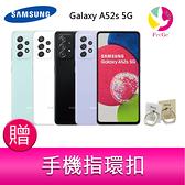 分期0利率 三星 SAMSUNG Galaxy A52s 5G (8G/256G) 6.6吋 四主鏡頭智慧手機 智慧手機 贈『手機指環扣 *1』