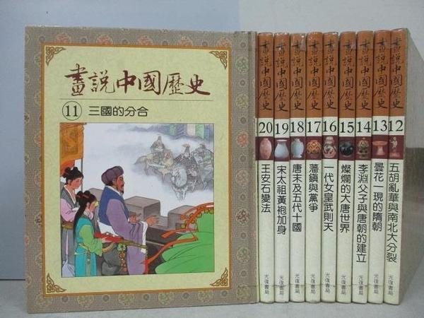 【書寶二手書T5/少年童書_RIB】畫說中國歷史_11~20冊間_共10本合售_三國的分合_王安石變法等