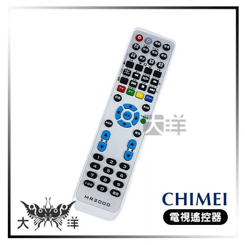 ◤大洋國際電子◢ 大通 液晶電漿萬用遙控器 MR2000 奇美 CHIMEI 機上盒 電視機
