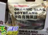 [COSCO代購] VILSON ORGANIC BLACK BEAN 米森有機黑豆 每包750公克 2包入 _C108632