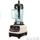 沙冰機商用奶茶店碎冰刨冰機全自動攪拌豆漿破壁榨汁機冰沙機  自由角落