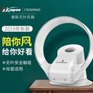 SK無葉風扇日本科技涼風扇辦公室家用壁掛立式落地循環遙控超靜音