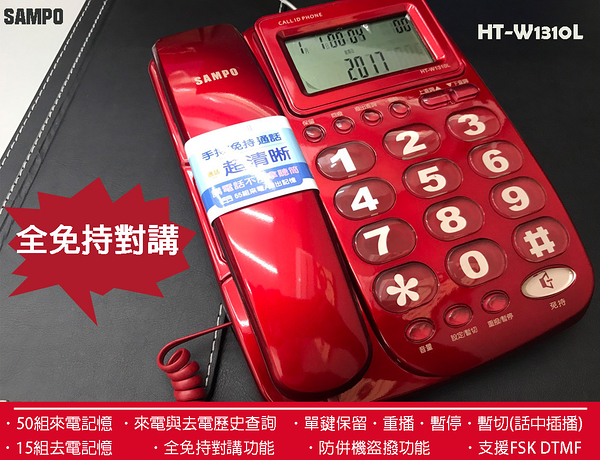【SAMPO 聲寶】HT-W1310L 白色&紅色 全免持對講可免持撥號音量可調傳統市室內電話家用電話有線電話