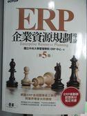 【書寶二手書T3/大學資訊_XFK】ERP企業資源規劃導論_國立中央大學管理學院 ERP中心