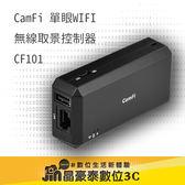 Kamera 佳美能 CamFi 單眼WIFI無線取景控制器 CF101 晶豪泰3C 專業攝影