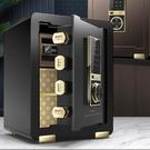 保險箱 保險櫃家用小型迷你45CM密碼指紋防盜夾萬保險箱辦公室文件櫃【快速出貨八五折搶購】