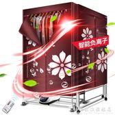 乾衣機可摺疊干衣機烤衣服烘干機家用靜音多功能洪風干器烘衣機速幹衣櫃 WD WD科炫數位