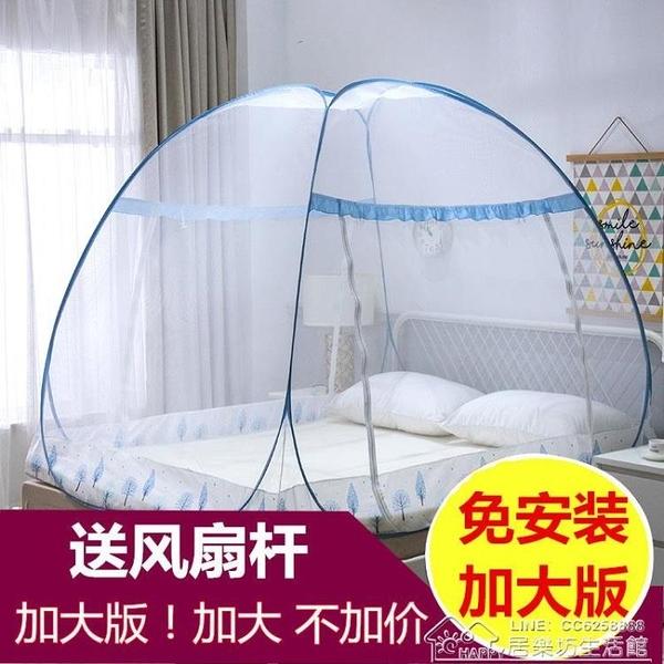 魔術蚊帳蒙古包免安裝1.8床雙人折疊蚊帳家用1.5m學生宿舍 【快速出貨】YYJ