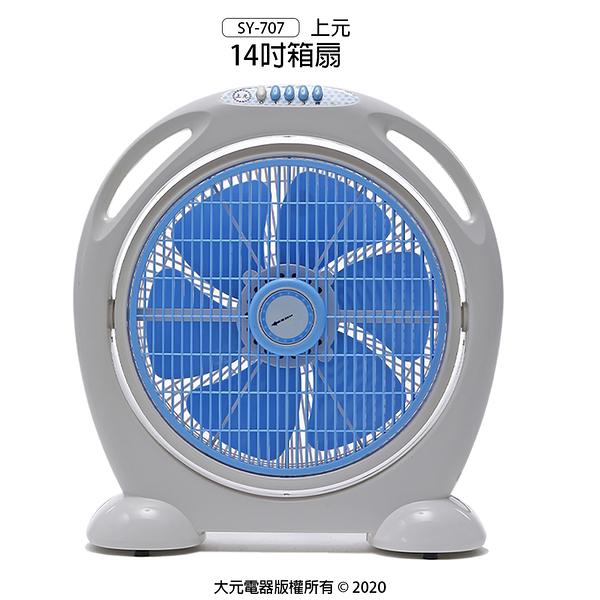 【上元】14吋箱扇/桌扇/立扇/電扇/電風扇/風扇 SY-707