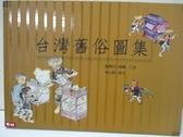 【書寶二手書T7/歷史_ER2】台灣舊俗圖集_劉興欽