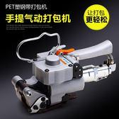 打包機 進口配置A19氣動打包機手提免扣熱熔塑鋼帶塑料全自動PET打包機 igo免運