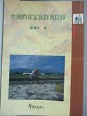 【書寶二手書T4/社會_DCQ】台灣的客家族群與信仰_劉還月