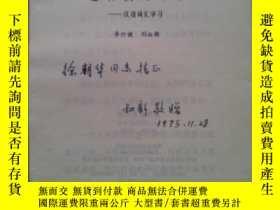 二手書博民逛書店A3罕見怎樣使用詞語——漢語詞彙學習(劉叔新 簽名贈本)一版一印