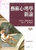 (二手書)藝術心理學新論