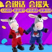 會說話的驢電動搖頭驢毛絨玩具驢學話學舌小毛驢跳舞唱歌抖音玩具 【中秋搶先購】