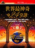 (二手書)世界最神奇的24堂課