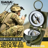 62式軍指南針羅盤戰術指北針高精度專業戶外登山多功能地質羅盤儀 雙12購物節
