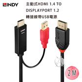 【A Shop】LINDY 41426 林帝主動HDMI 1.4 TO DISPLAYPORT 1.2 轉接線帶USB電源2m