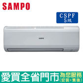 SAMPO聲寶17-21坪AU-PC110/AM-PC110定頻分離式一對一冷氣空調_含配送到府+標準安裝【愛買】