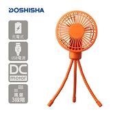 DOSHISHA 小章魚隨身風扇 FSU-92B OR 橘