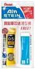 PENTEL C275 超強韌度 0.5mm自動鉛筆芯贈博型塑膠擦
