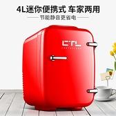 4L迷你小冰箱宿舍用小型家用車載兩用化妝品冷藏4L【618優惠】