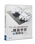 (二手書)Google就是這樣猜中你的心:用機器學習及演算法分析文字語意