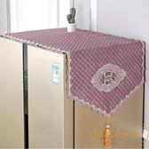 居家冰箱巾蓋布對開門中式簡約蕾絲裝飾防塵套【繁星小鎮】