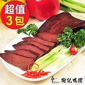 【南紡購物中心】預購-謝記 醬汁膽肝3包組