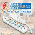 LIKA夢 捷銳 jierui 6開5插3孔6尺 1.8M 雙USB 2.0A充電座 電腦延長線 台灣製造 A5USB366-06
