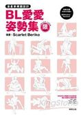 漫畫家構圖設計 BL愛愛姿勢集