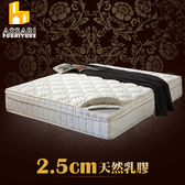 ASSARI-風華2.5CM天然乳膠三線強化側邊獨立筒床墊(單人3尺)
