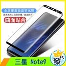 三星Galaxy Note9 螢幕保護貼 滿版覆蓋 防爆 鋼化膜 滿版螢幕貼 保護貼 玻璃貼 滿版鋼化玻璃貼