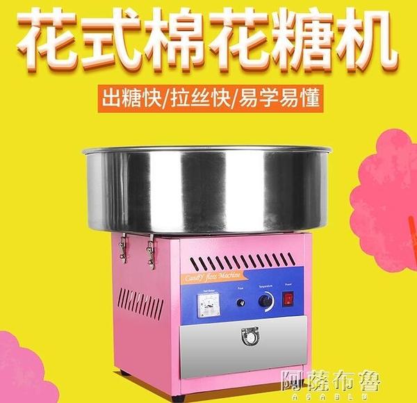 棉花糖機 商用棉花糖機電動全自動擺攤用兒童花式棉花糖機器迷你拉絲制作機 MKS阿薩布魯