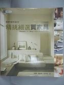 【書寶二手書T4/設計_QXG】精挑細選買家具_林謙,張詠寒,彭珍妮