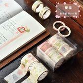 8個裝膠帶裝飾diy日記貼紙和紙膠帶