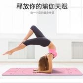 瑜伽墊 派度tpe瑜伽墊8mm加寬加厚男女健身墊防滑初學者瑜珈墊地墊 生活館
