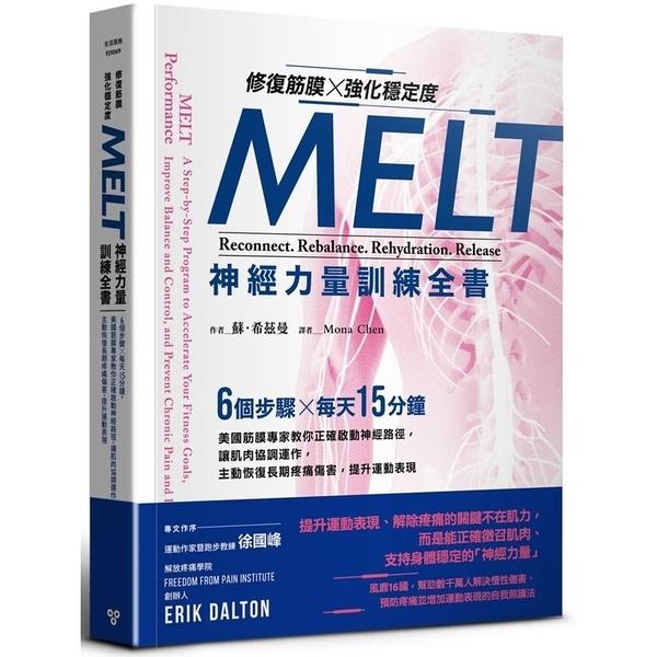 修復筋膜、強化穩定度MELT神經力量訓練全書:6個步驟╳每天15分鐘,美國筋膜專