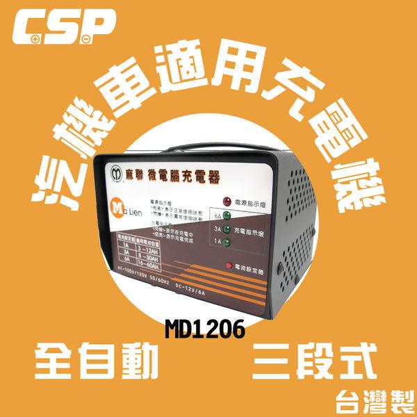 全自動充電機 MD1206 汽車電池 機車電池 充電12V