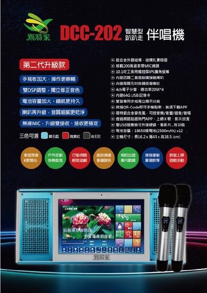 點將家 DCC-202 行動伴唱機/卡啦OK 全配組+Bose S1 Pro (類Super Song) DCC-101 贈10米HDMI線、音源連結線