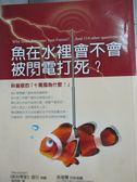 【書寶二手書T6/科學_JDS】魚在水裡會不會被閃電打死?_新科學家New Scientist