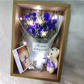 錶白禮物 滿天星干花花束情人節禮物彩燈禮盒花勿忘我女朋友閨蜜教師節禮品【快速出貨】