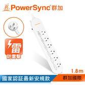 群加 PowerSync【新安規款】防雷擊6開6插延長線/1.8m(PWS-EAS6618)