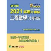 研究所2021試題大補帖工程數學(1)電研所